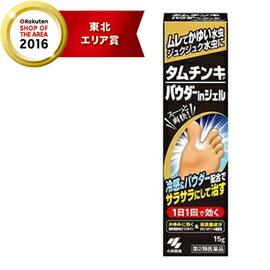 【第2類医薬品】【小林製薬】 タムチンキパウダーinジェル 15g