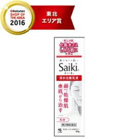 全品3%OFFクーポン! 9/2023:59まで【第2類医薬品】【小林製薬】Saiki(さいき) 乳液 80g