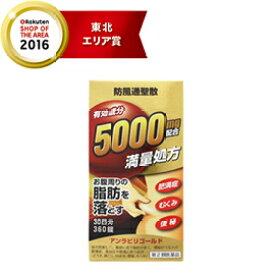 【第2類医薬品】【阪本漢方】アンラビリGOLD(ゴールド)360錠×2個セット