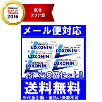 Loxonin S 12 tablets *5 set! It becomes the shipment after the confirmation of the Daiichi Sankyo Co., Ltd. ■ email confirmation ■ pharmacist required. Thank you for your understanding. ※The product which is targeted for the self-medication taxation sy