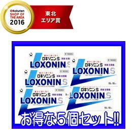 【第1類医薬品】ロキソニンS 12錠×5個セット!! 第一三共薬剤師の確認後の発送となります。何卒ご了承ください。 【hl_mdc1216_loxonin】※セルフメディケーション税制対象商品