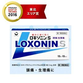 【第1類医薬品】【あす楽対応】ロキソニンS 12錠 第一三共薬剤師の確認後の発送となります。何卒ご了承ください。 【hl_mdc1216_loxonin】 ※セルフメディケーション税制対象医薬品