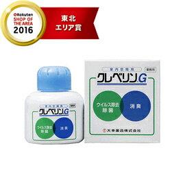 【大幸薬品】業務用 クレベリンG 150g 白箱業務用クレベリンゲル!