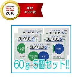 【大幸薬品】【5個セット!!】業務用 クレベリンG 60g 【5個セット!!】白箱業務用クレベリンゲル!【5個セット!!】