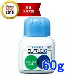 【大幸薬品】業務用 クレベリンG 60g 白箱業務用クレベリンゲル!