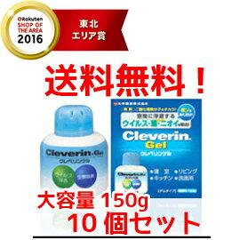 【送料無料! 10セット】  【大幸薬品】 除菌 消臭 クレベリン ゲル 150g×10個セット