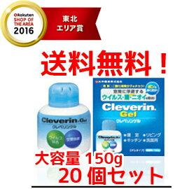【送料無料!20セット!!】  【大幸薬品】 除菌 消臭 クレベリン ゲル 150g×20個セット