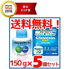 【送料無料!・5セット】 【大幸薬品】 除菌 消臭 クレベリン ゲル 150g×5個セット