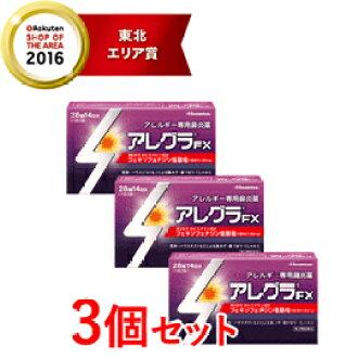 aregura FX 28片*3种安排久光制药过敏专用的鼻炎药  ※serufumedikeshon税制对象医药品