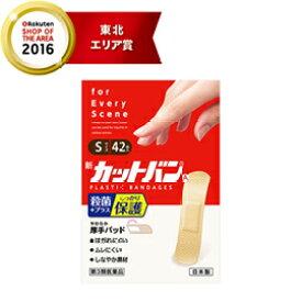 【第3類医薬品】【祐徳薬品工業】新カットバンA Sサイズ 42枚