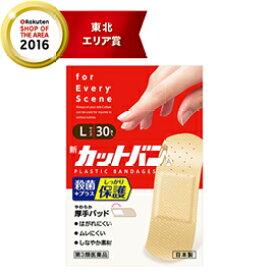 【第3類医薬品】【祐徳薬品工業】新カットバンA Lサイズ 30枚