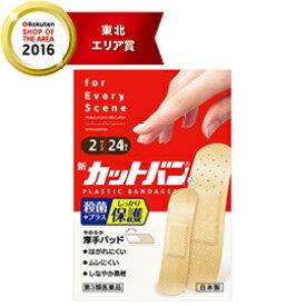 【第3類医薬品】【祐徳薬品工業】新カットバンA 2サイズ24枚入(M18枚/S6枚)