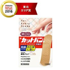 【第3類医薬品】【祐徳薬品工業】新カットバンA 伸縮布Mサイズ32枚