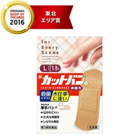 【第3類医薬品】【祐徳薬品工業】新カットバンA 伸縮布Lサイズ18枚