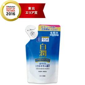 【ロート製薬】肌研(ハダラボ)白潤プレミアム薬用浸透美白化粧水170ml(詰替用)