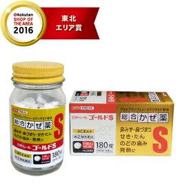 【指定第2類医薬品】ビタトレール ゴールドS 180錠