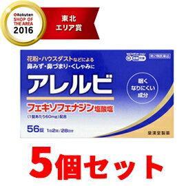 【第2類医薬品】【送料無料!5個セット!】アレルビ 56錠×5個セット【皇漢堂製薬】