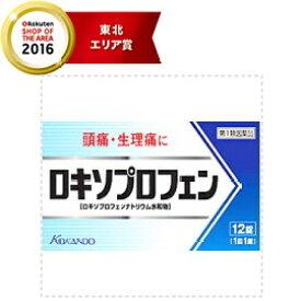 【第1類医薬品】ロキソプロフェン錠 12錠 薬剤師の確認後の発送となります。何卒ご了承ください。※セルフメディケーション税制対象医薬品