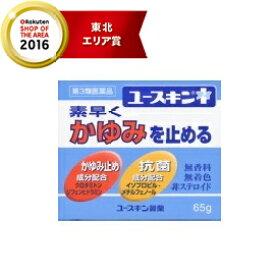 【第3類医薬品】ユースキンI65g【ユースキン アイ】【第3類医薬品】