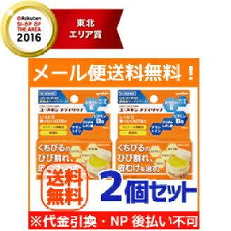 ユースキンメディリップ 8.5 g *2 set! ※NP impossible of collect on delivery is impossible of deferred payment