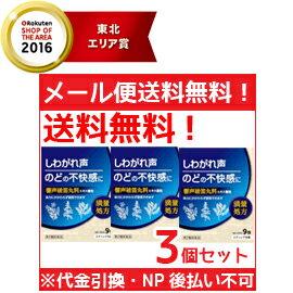 【第2類医薬品】【メール便対応!送料無料!】【3個セット!】北日本製薬 響声破笛丸料エキス顆粒 9包×3個セット きょうせいはてきがん ※代金引換・NP後払い不可【3個セット!】