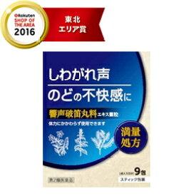 全品2%OFFクーポン! 4/10 23:59まで【第2類医薬品】北日本製薬響声破笛丸料エキス顆粒9包 きょうせいはてきがん