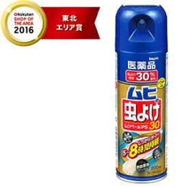 【第2類医薬品】【池田模範堂】ムヒの虫よけムシペールPS30<200ml>