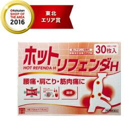 【第3類医薬品】【タカミツ】ホットリフェンダH温湿布30枚