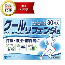 【第3類医薬品】【タカミツ】クールリフェンダa冷湿布30枚
