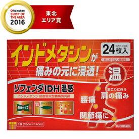 【第2類医薬品】【タカミツ】リフェンダIDH温感24枚入