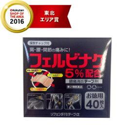 【第2類医薬品】【タカミツ】リフェンダFBテープα40枚