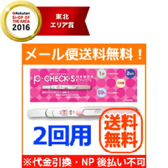 Examination of pregnancy medicine P check, S two times use