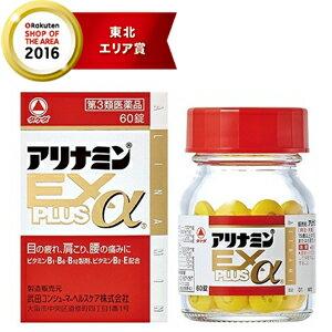 【第3類医薬品】【武田薬品】アリナミンEXプラスα 60錠