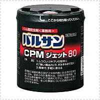 【第2類医薬品】 バルサンCPMジェット80 (業務用・しつこいゴキブリ、ダニ用) <80g> 【ライオン・LION】