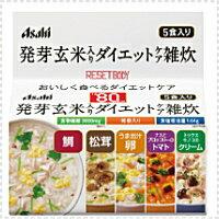 【アサヒ リセットボディ】発芽玄米入りダイエットケア雑炊・5食入り【P25Apr15】