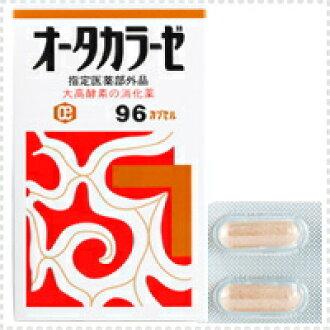 オータカラーゼ <96 capsules> ※Order