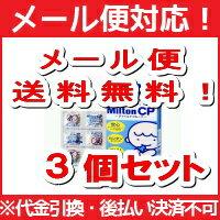 【∴メール便 送料無料!!】【3個セット!!】【杏林製薬】 MiltonCP(ミルトンCP) 【60錠】【3個セット!!】 (衛生雑貨)