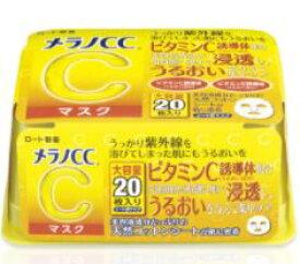 メラノCC 集中対策 マスク(大容量20枚入り)