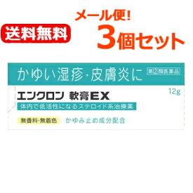 【第(2)類医薬品】【送料無料!メール便!3個セット!】【ライオン】エンクロン軟膏EX12g×3個セット