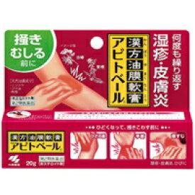 【第2類医薬品】アピトベール 20g 塗布剤