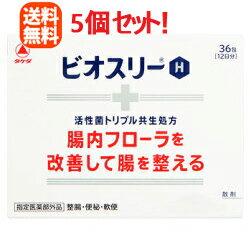 【送料無料!】【5個セット!】【指定医薬部外品】ビオスリーH 36包×5個セット