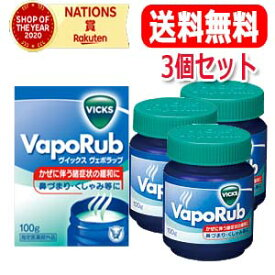【送料無料・3個セット】【大正製薬】ヴィックス ヴェポラッブ【ベポラップ】100g
