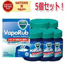 【5個セット】【大正製薬】ヴィックス ヴェポラッブ【ベポラップ】100g