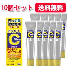 【送料無料・10個セット】【ロート製薬】メラノCC メン薬用しみ集中対策美容液20ml