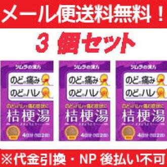津村中医桔梗热水抽出物颗粒8包*3种安排