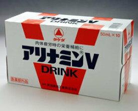 アリナミンV 50ml×10本【武田薬品工業】