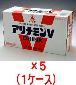 【送料無料!! まとめ割!!】 アリナミンV 50ml (1ケース)50本【P25Apr15】