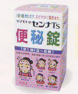 450 tablets of Senna alexandrina TS constipation lock tablets of Yamamoto Chinese medicine Yamamoto