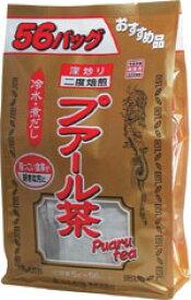 山本漢方 お徳用 焙煎プアール茶 5g×52包  【プーアル茶】