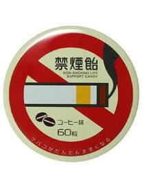 【タカミツ】 禁煙飴 (コーヒー味)60粒
